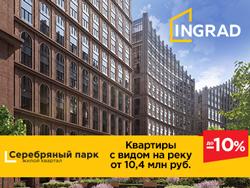 ЖК бизнес-класса рядом с Серебряным бором В августе скидки до 10%! Ипотека 5%